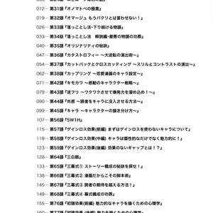 マンガの必殺技辞典 選り抜き謹製