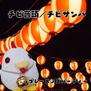 CD『チビ音頭/チビサンバ』