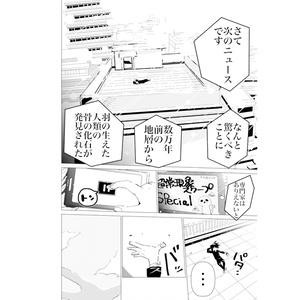 HANE〜羽〜