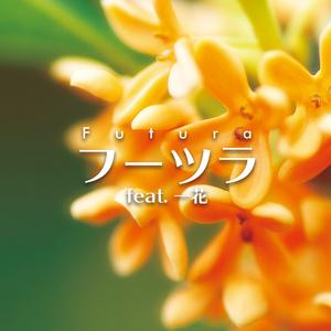 フーツラ feat. 一花 + パート別音源 + フーツラができるまで
