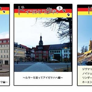 ドイツ本セット(①~⑥)
