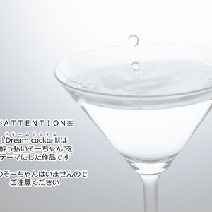 Dream cocktail (Cabbit合同誌)