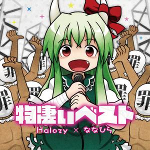 物凄いベスト【CD / DL】