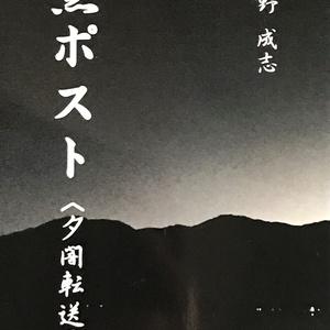 黒ポスト〈夕闇転送局〉
