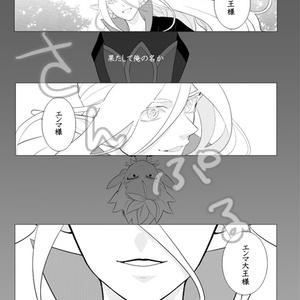 【完売】奈落の華【エンぬら】