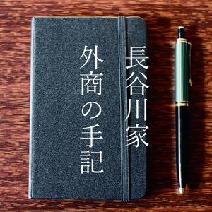 長谷川家外商の手記