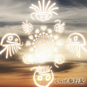 くらげ歩行記(配信限定アルバム)