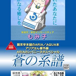 ARIA・あまんちゅ!本全部セット