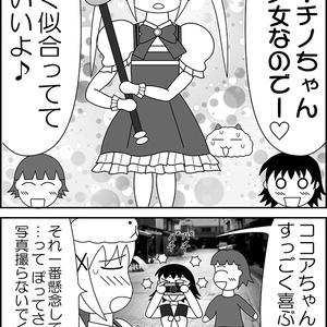 ごちたま~魔法(美)少女と守護神たち~
