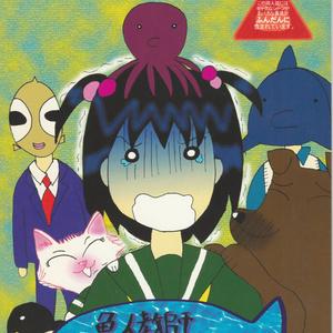 魚人教師TANAKA!!Vol.5