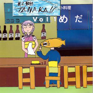 魚人教師TANAKA!!Vol.1