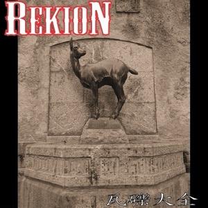 "REKION ""瓦礫大全"""