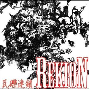 "REKION ""瓦礫連鎖"""