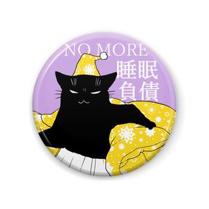 デキる猫缶バッヂB