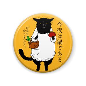 デキる猫缶バッヂD