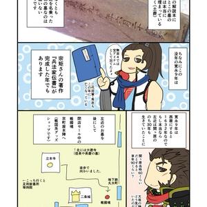 ぶらり信貴山・柳生旅【戦国無双+創作戦国】