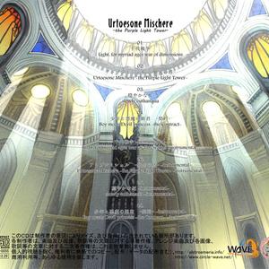 Urtoesone Mischere -the Purple Light Tower-
