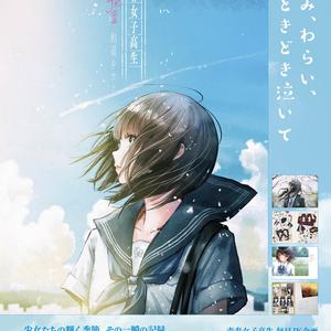 和遥キナ初単行本『青春女子高生』