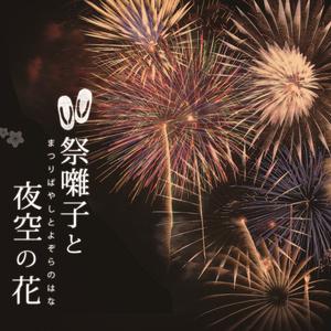 祭囃子と夜空の花