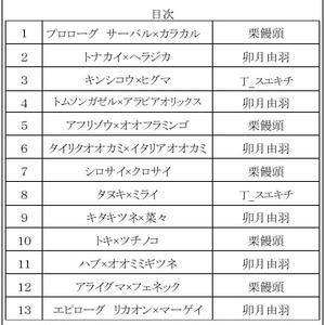 【けもフレ百合小説】じゃぱりケーキ合同