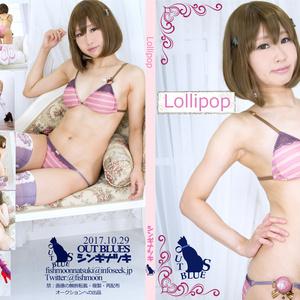 Lollipop【スイーツ下着ROM】