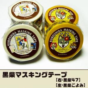 黒柴マスキングテープ