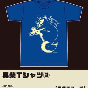 Tシャツ③黒柴スヌーズ