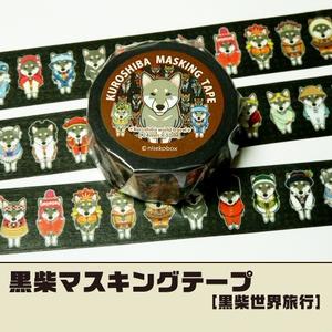 黒柴マスキングテープ (C:黒柴世界旅行)