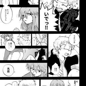 【メ活誌10京都】殉情〈上〉【カノキド】