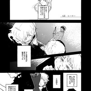 【メ活誌10東京】殉情〈下〉【カノキド】