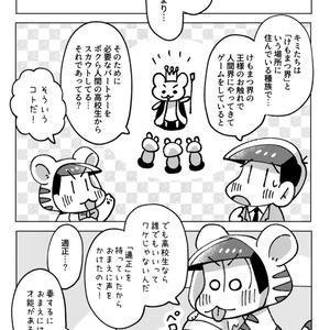 松野カラ松、今日から能力者。