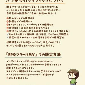 【フリー素材】六つ子歩行グラフィック