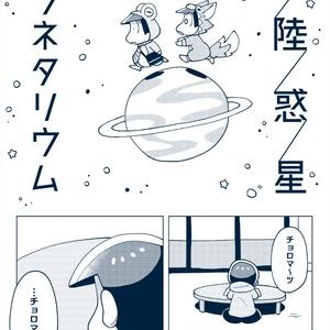 水陸惑星プラネタリウム
