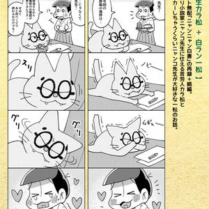 【再販】色松の缶づめ