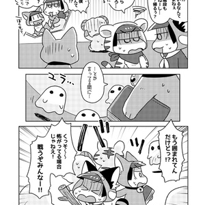 けもまつ!-おばけハウスのピエロ編-
