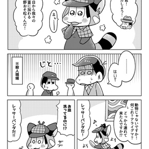 レッサー探偵