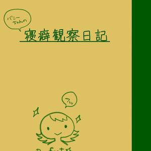 バニーちゃんの寝癖観察日記