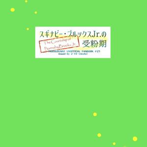 スギナビー・ブルックスJr.の受粉期