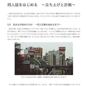 Make:Dojin-PhotoBook