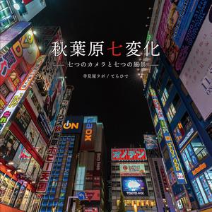【電子書籍】秋葉原七変化――七つのカメラと七つの風景――