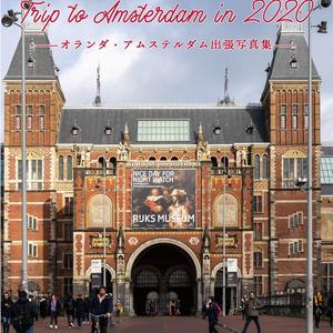 【新刊】Trip to Amsterdam in 2020