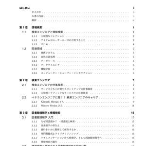 図書館情報学オタクと学ぶ 検索エンジニア入門[電子版]