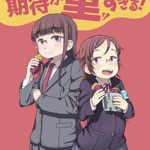 Liteな期待が重すぎる! (茶色いトイプーは食べ物じゃないっ!?)