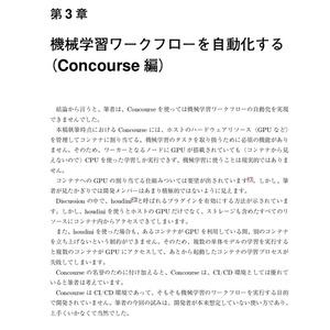 巡りあえないConcourse(コンコース)- 茶色いトイプーは食べ物じゃないっ!!
