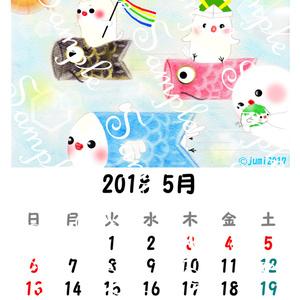 2018年 ちゅんすけカレンダー5月