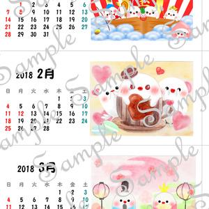 卓上1-3 2018ちゅんすけカレンダー