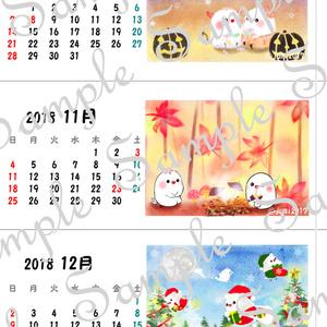 卓上10-12 2018ちゅんすけカレンダー
