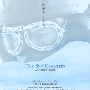 THE SKY CRAWLERS -ANOTHER BLUE-