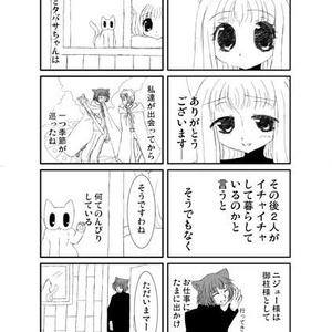 おしかけ使い魔3