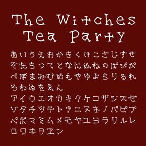 魔女のお茶会フォント The Witches Tea Party